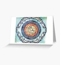 Fabi Ayye Aalai rabbikuma Tukazziban Greeting Card