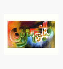 Fabi Ayye Aalai rabbikuma Tukazziban 1 Art Print