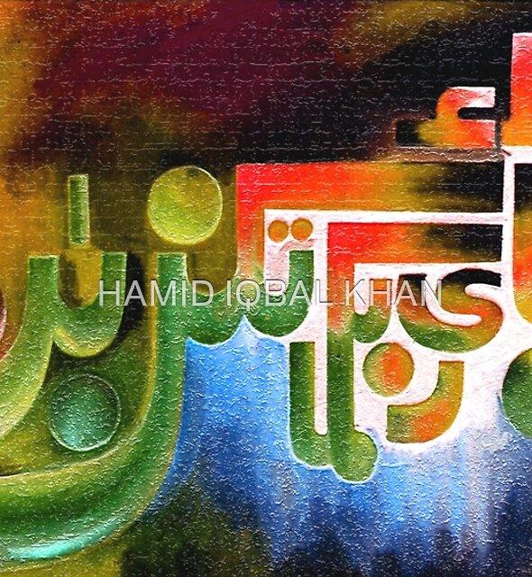 Fabi Ayye Aalai rabbikuma Tukazziban 1 by HAMID IQBAL KHAN