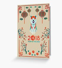 Happy New Year of the dog 2018  - Husky Greeting Card
