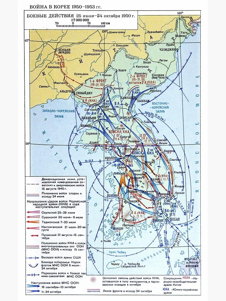 Guerra De Corea Mapa.Mapa Militar Sovietico De La Guerra De Corea Lienzo
