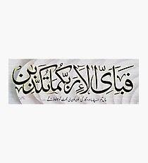 Fabi Ayye Aalai rabbikuma Tukazziban Calligraphy Painting Photographic Print