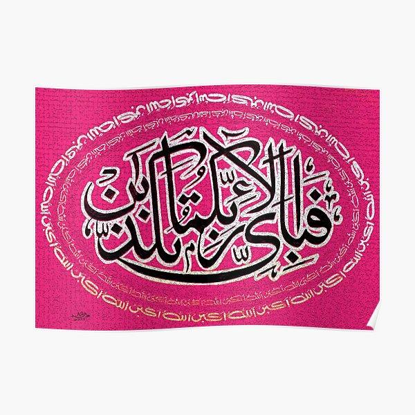 Fabi Ayye Aalai rabbikuma Tukazziban Calligraphy Painting Poster