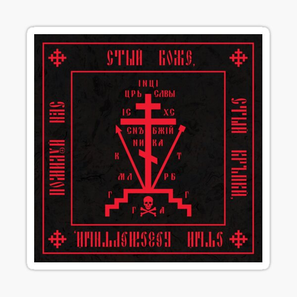 Calvary Cross (Christian Orthodox Monastic Symbol) Sticker