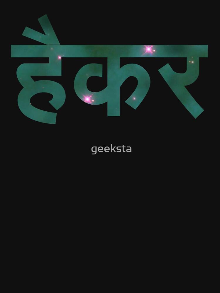 Hacker in Devanagari Script - Green/Pink Space Design by geeksta