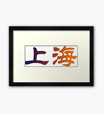 Chinese characters of Shanghai Framed Print