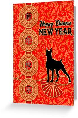 Year of the dog chinese new year mandarin greeting cards by doreen year of the dog chinese new year mandarin by doreen erhardt m4hsunfo