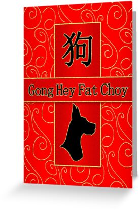 Cantonese year of the dog chinese new year greeting card by doreen erhardt cantonese year of the dog chinese new year by doreen erhardt m4hsunfo