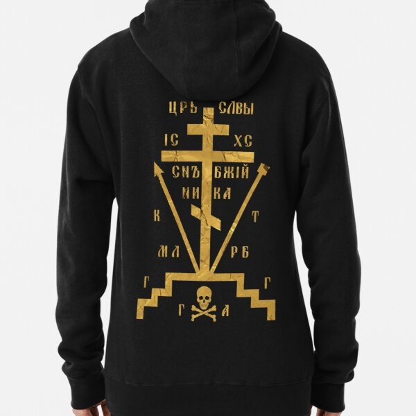 Calvary Cross of Russian Orthodox Church Pullover Hoodie