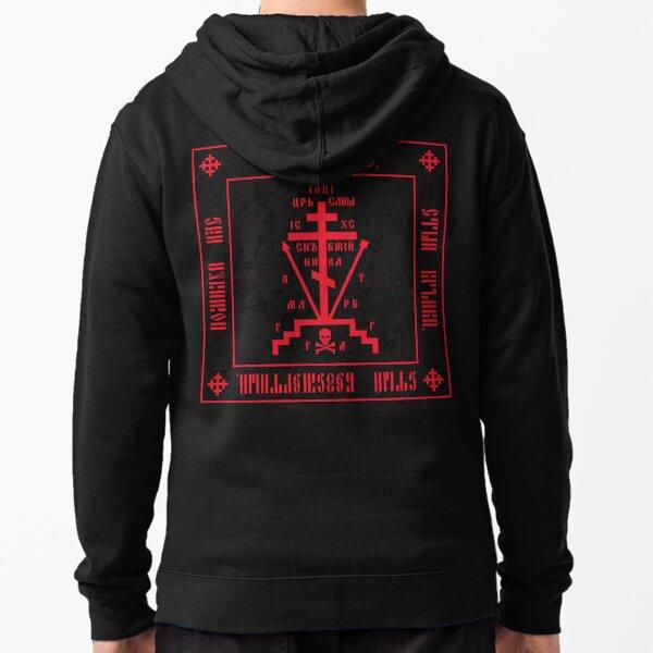 Calvary Cross (Christian Orthodox Monastic Symbol) Zipped Hoodie