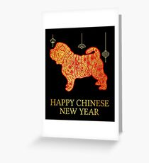 Chinese Year Of The Dog 2018 Greeting Card