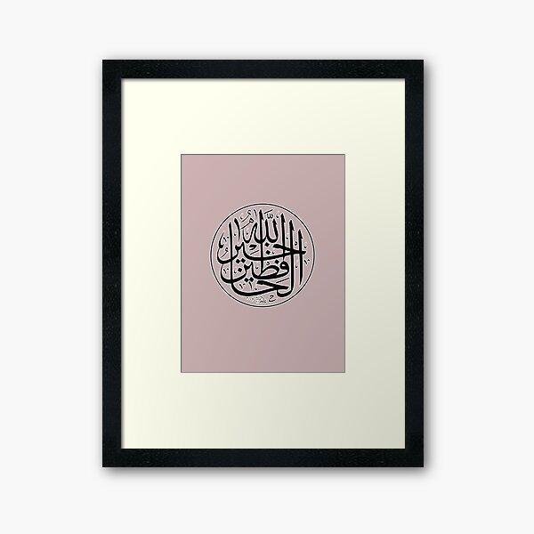 Allahu Khairul Hafizin Framed Art Print
