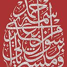 Wa Mubashiram birasulin yati bad ismuhu ahmad Calligraphy  by HAMID IQBAL KHAN