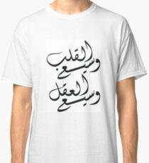 وسيع القلب Open mind Open heart Classic T-Shirt