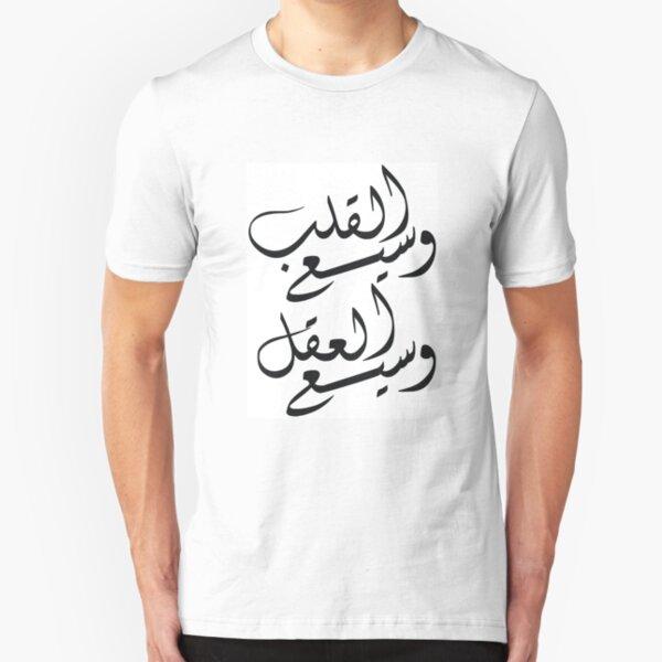 وسيع القلب Open mind Open heart Slim Fit T-Shirt