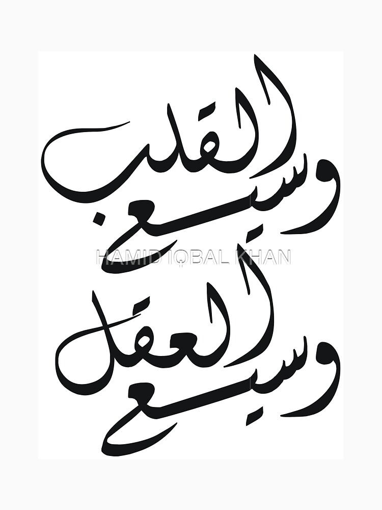 وسيع القلب Open mind Open heart by hamidsart