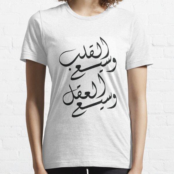 وسيع القلب Open mind Open heart Essential T-Shirt