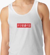 Ich esse Arsch (Japanese Style) Tank Top