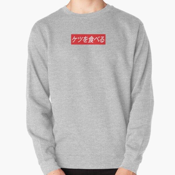 I eat ass (Japanese Style) Pullover Sweatshirt