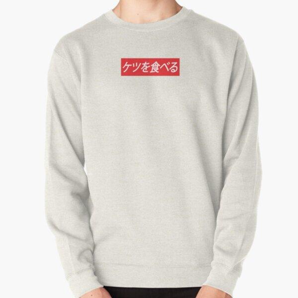 Yo como culo (estilo japonés) Sudadera sin capucha