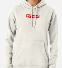 I eat ass (Japanese Style) Pullover Hoodie