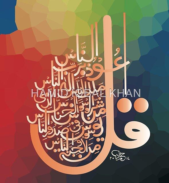 Qul Auzu Birabbin Naas by HAMID IQBAL KHAN