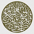 Qul Huwallahu Ahad قل هو الله احد Surah Ikhlas   Calligraphy Painting by HAMID IQBAL KHAN