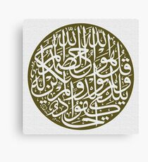 Qul Huwallahu Ahad قل هو الله احد Surah Ikhlas   Calligraphy Painting Canvas Print
