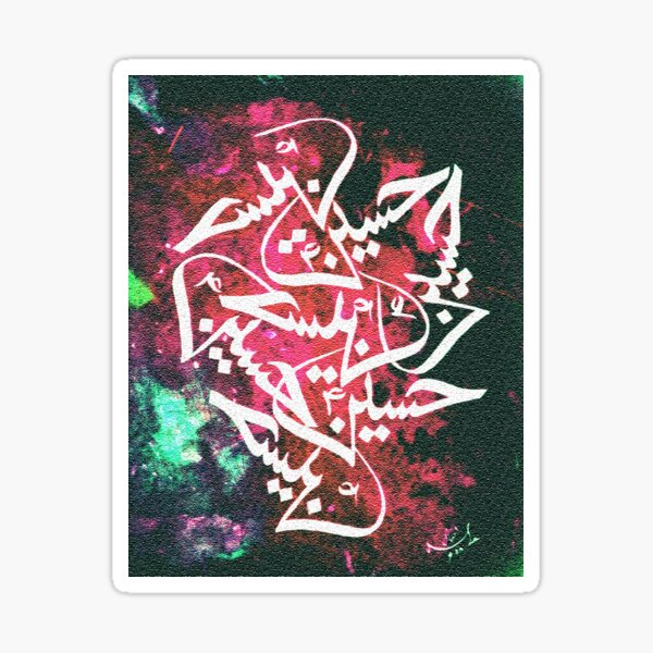 Imam Hussain name Calligraphy Painting Sticker