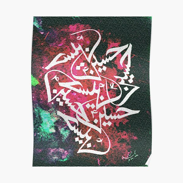 Imam Hussain name Calligraphy Painting Poster