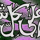 inallaha Ala kulley shai  in Qadir calligraphy painting by HAMID IQBAL KHAN