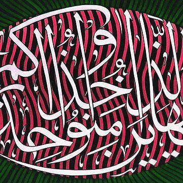 Ya ayyuhallazina Aamanu يايها الذين امنوا خذوا حذركم by hamidsart
