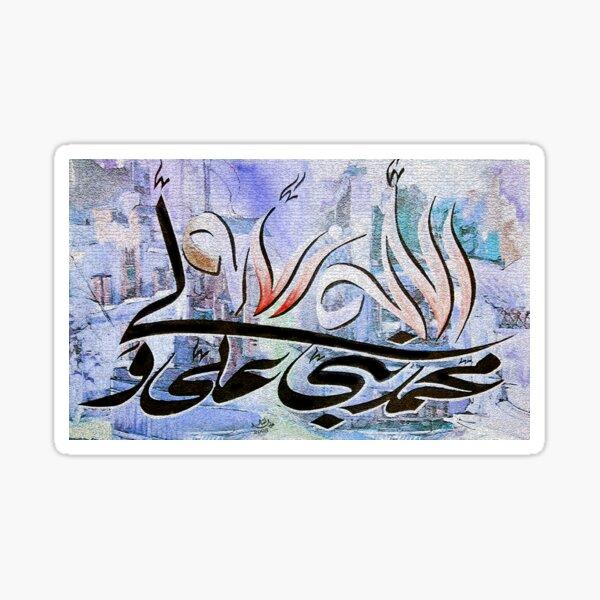 Aliyyun waliyyullah  Calligraphy Muhammad Nabiyullah Sticker