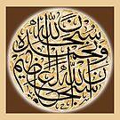subhanallahi wabehamdihi  Subhanallahil Azeem Calligraphy سبحان الله وبحمده سبحان الله العظيم by HAMID IQBAL KHAN