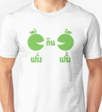 FARANG GIN FARANG Unisex T-Shirt