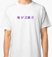 I Am Justice 1-L Classic T-Shirt