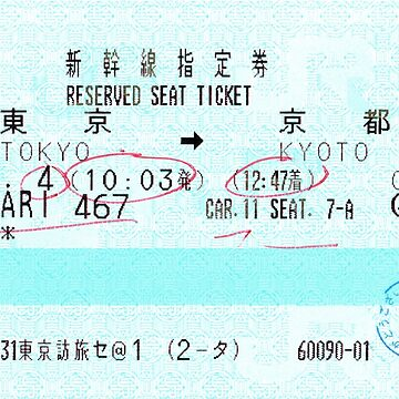 10.03 Hikari Bound for Kyoto by freshlysliced