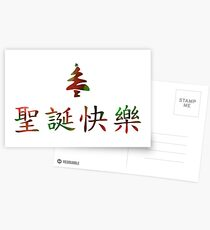 圣诞节快乐 (Merry Christmas in Chinese) Postcards