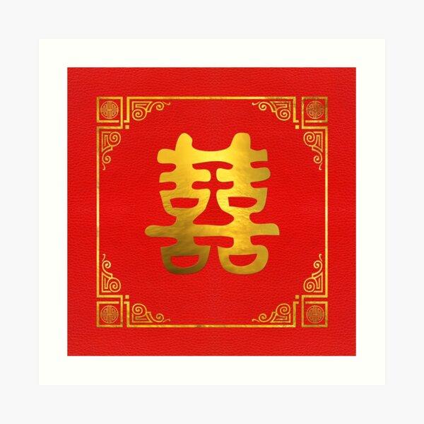 Doble Felicidad Feng Shui Symbol Lámina artística