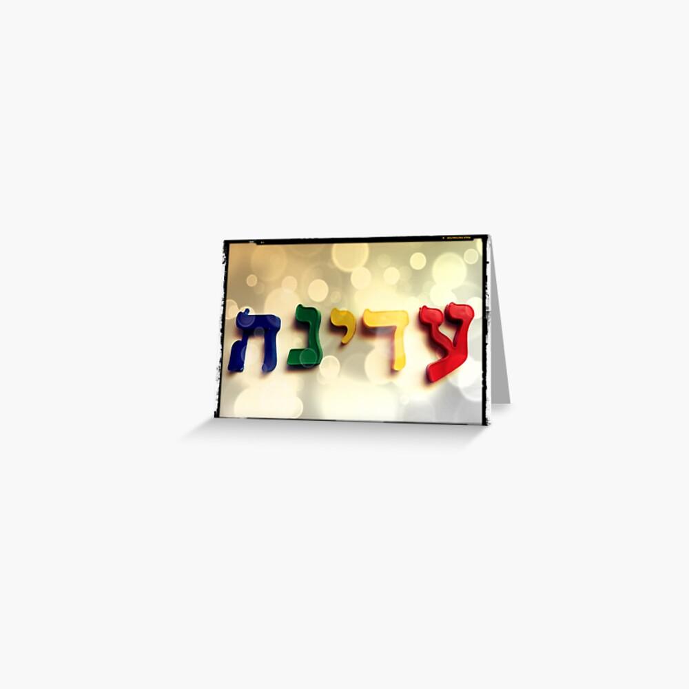 Adina in Hebrew  Greeting Card