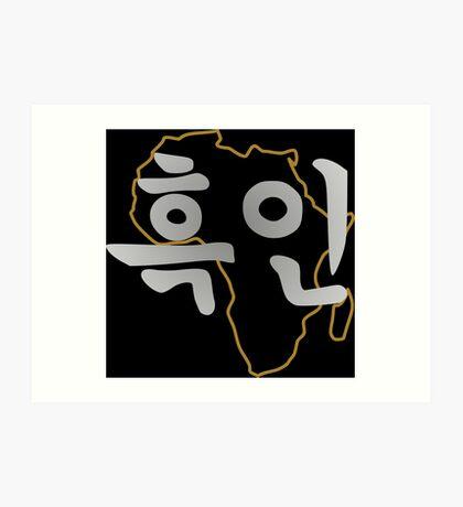 Blasian Third Culture Series (Korean) Art Print