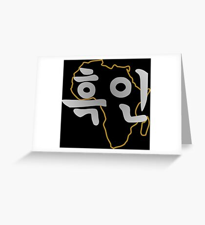 Blasian 2.0 (Korean) Greeting Card