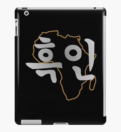 Blasian Third Culture Series (Korean) iPad Case/Skin