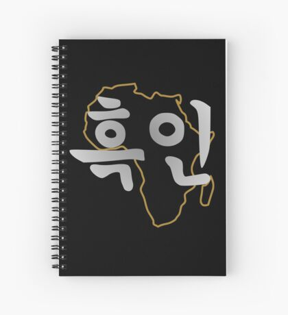 Blasian Third Culture Series (Korean) Spiral Notebook
