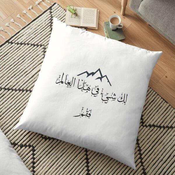 لك شيء في هذا العالم فقم Floor Pillow