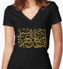 Hardship and Relief (Arabic Calligraphy) Women's Fitted V-Neck T-Shirt