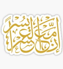 Hardship and Relief (Arabic Calligraphy) Sticker