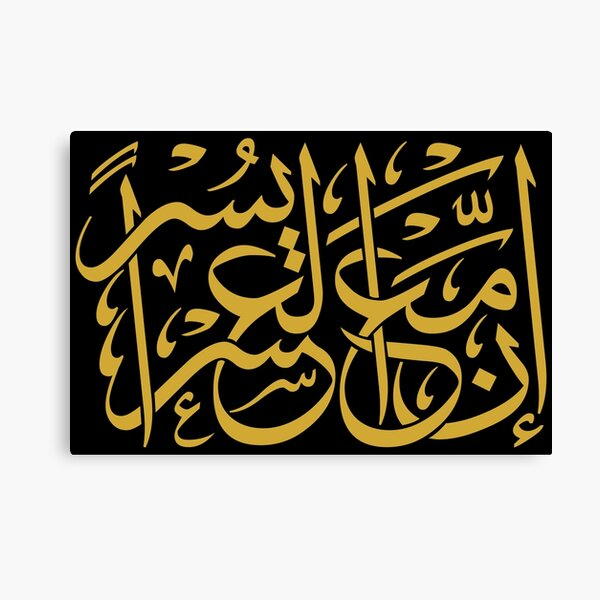 Hardship and Relief (Arabic Calligraphy) Canvas Print