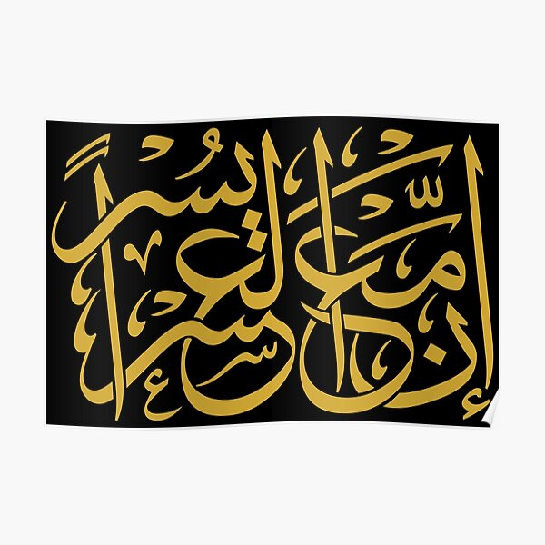 Hardship and Relief (Arabic Calligraphy) Poster