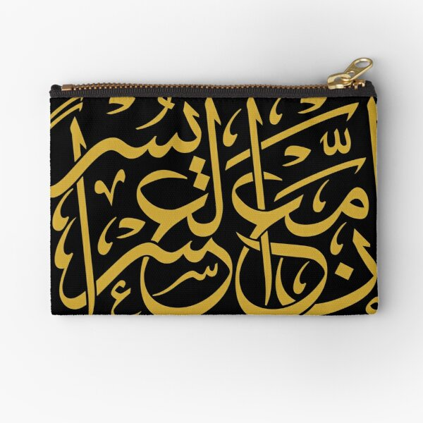 Hardship and Relief (Arabic Calligraphy) Zipper Pouch